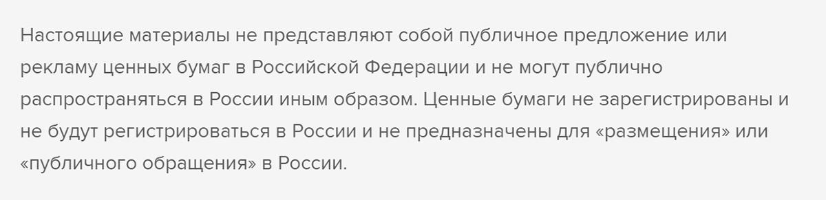 Если верить сайту, компания не собирается регистрировать ценные бумаги в России