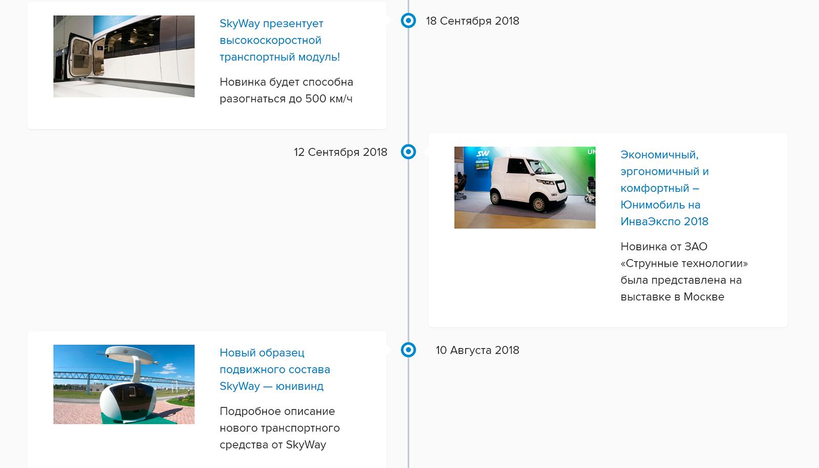 В разделе «О проекте» — таймлайн событий: на первый взгляд кажется, что проект живет и развивается. Но в таймлайне те же компьютерные изображения, а на фото с выставки — автомобиль. Здания, сертификаты и люди, которые пожимают друг другу руки, выглядят настоящими. Фотографии с самим транспортом — нет