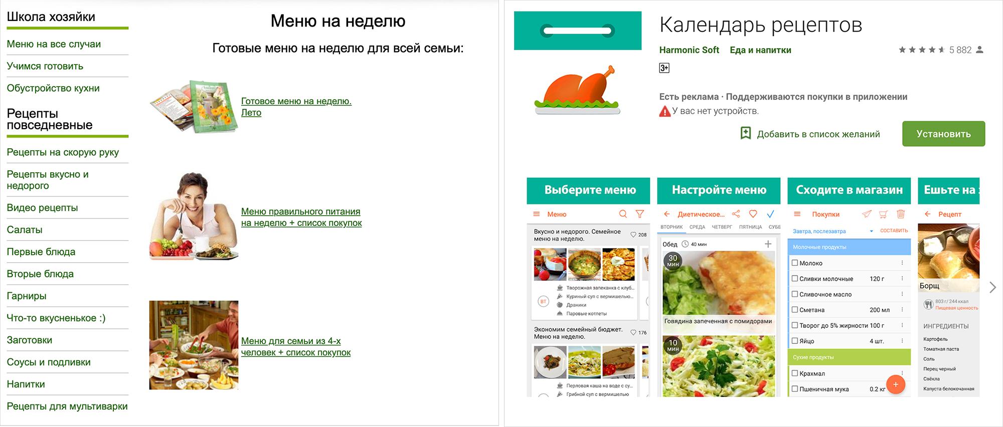 Готовые меню и рецепты есть на сайте «Меню недели» и в приложении «Календарь рецептов» дляАндроид или Ай-ос
