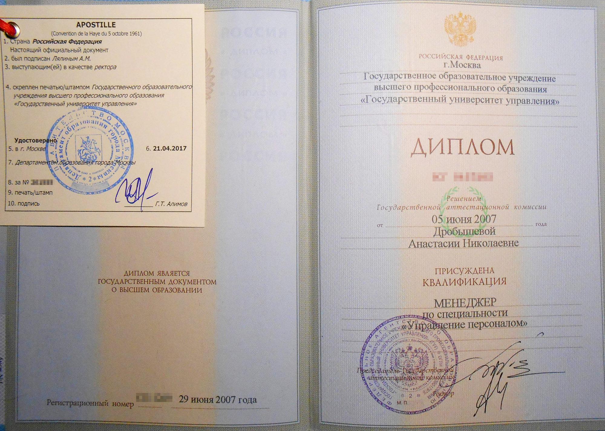 Мой диплом с апостилем. Советую начинать именно с него, потому что по закону апостиль на диплом могут ставить до 45 дней