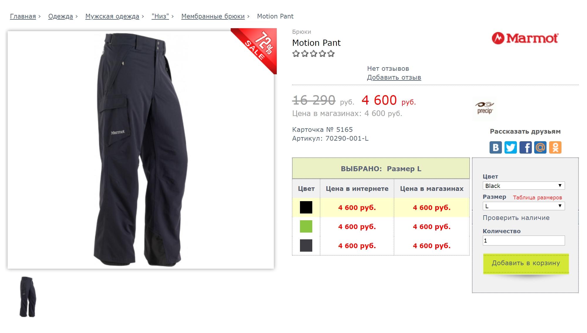 Мембранные штаны из магазина «День сурка»