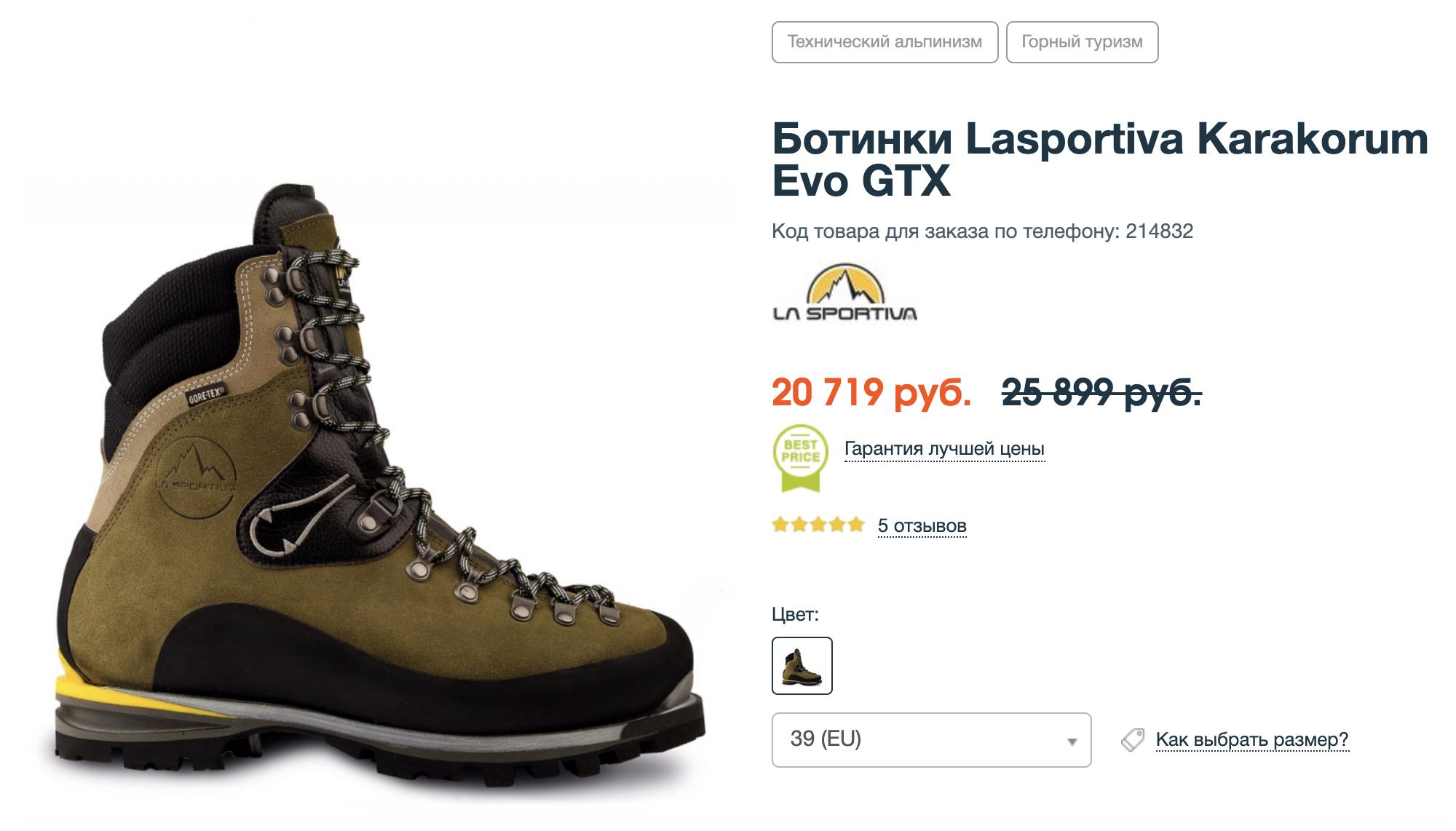 Пример кожаных ботинок из «Альпиндустрии»