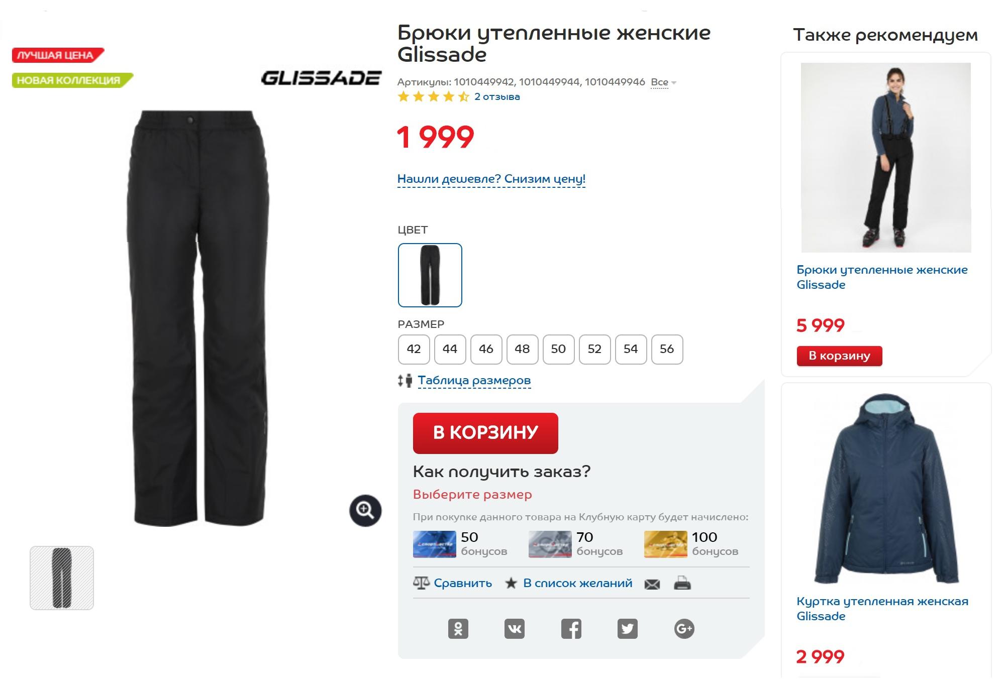 Самые простые брюки из «Спортмастера»