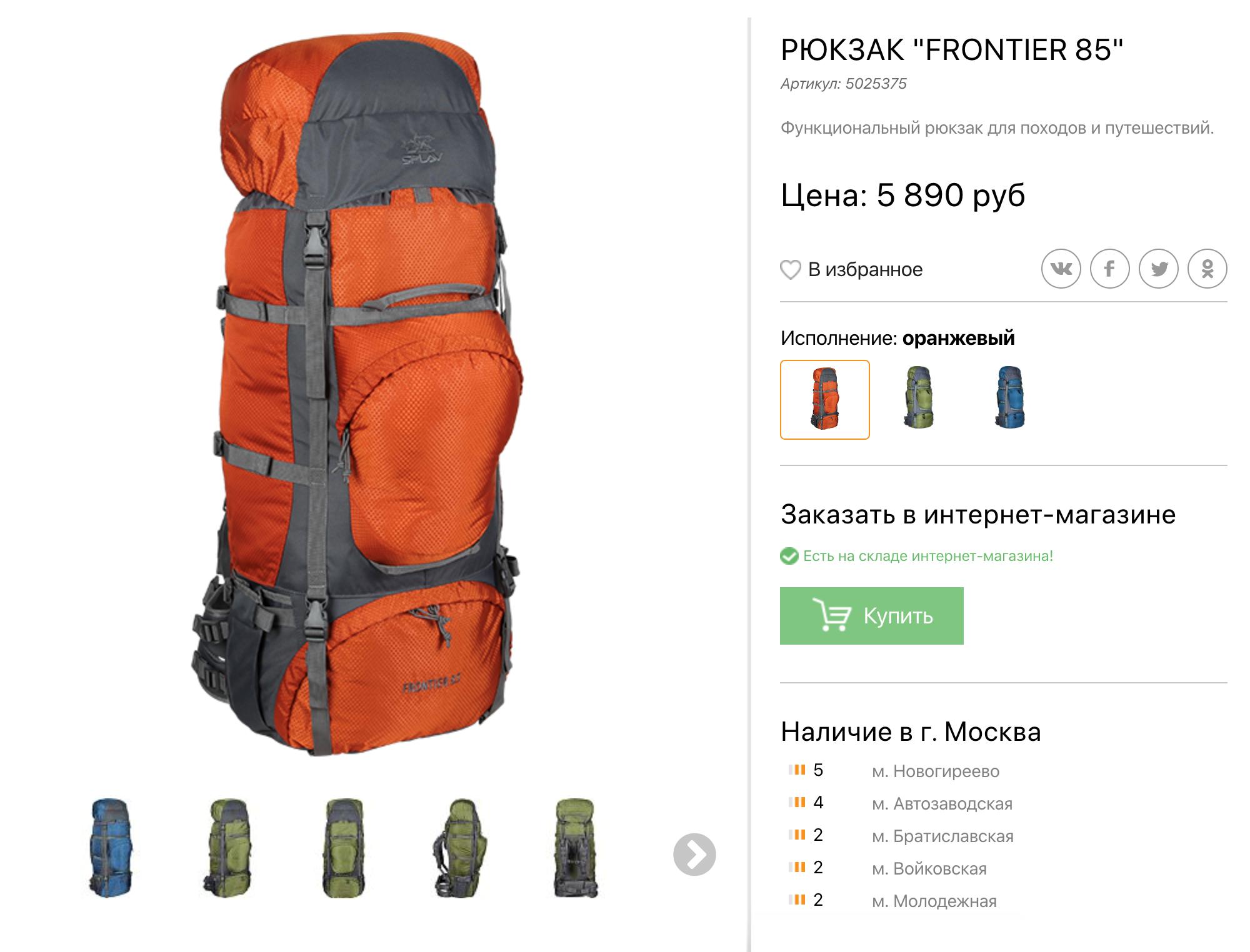 У меня вот такой рюкзак Frontier 85. Мне нравится его разгрузочная система — крепление напоясе. Если хорошо его затянуть, тонаплечи рюкзак практически недавит: вес переносится напоясницу