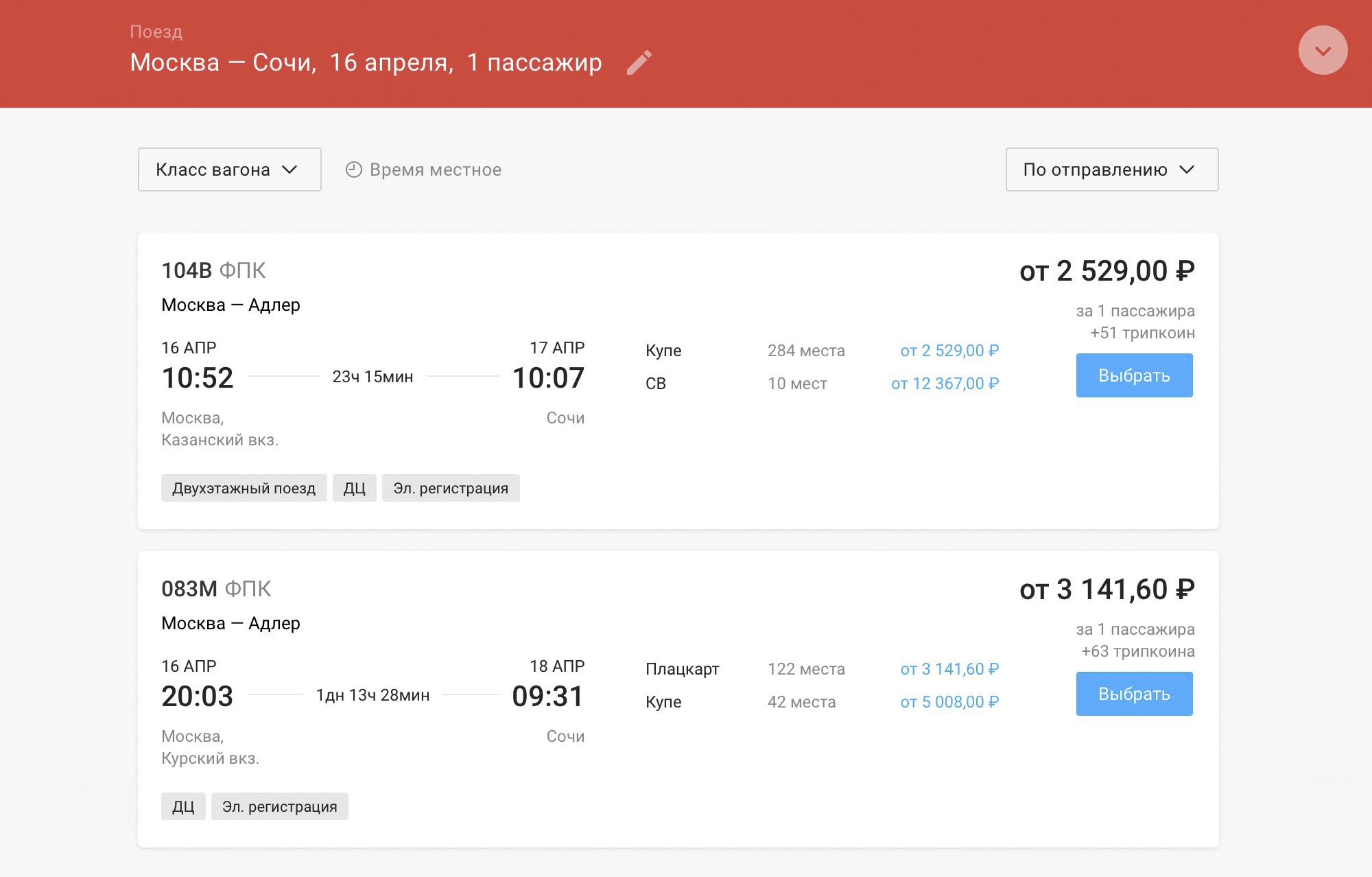 Поезд из Москвы в Адлер по стоимости сопоставим с самолетом, только добираться на нем в 10 раз дольше