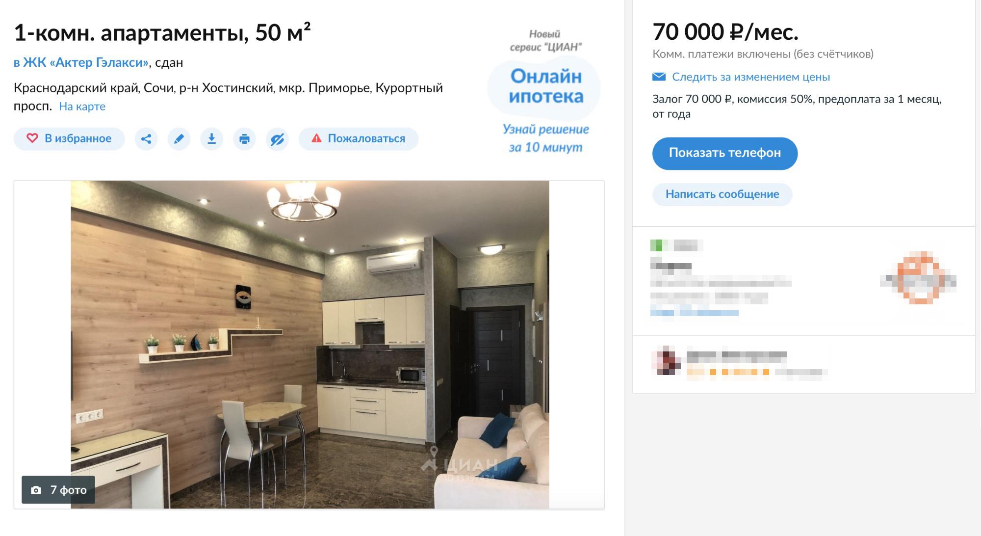 Неплохие апартаменты в жилом комплексе в Хосте