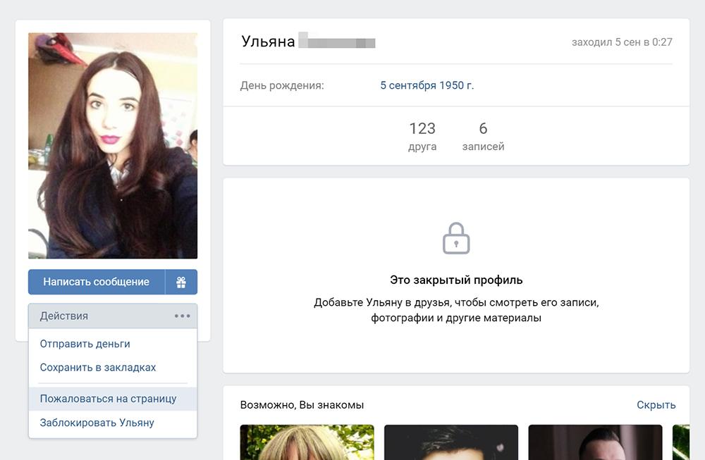 Один из подставных продавцов во «Вконтакте». Профиль выглядит подозрительно: около 100друзей, дата рождения выдуманная, фотография — миловидной девушки. Чтобы пожаловаться на аккаунт, нажмите на три точки подфотографией и выберите пункт «Пожаловаться на страницу»