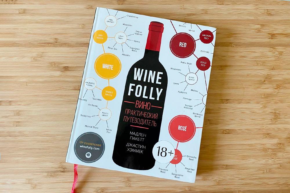 «Wine Folly. Вино. Практический путеводитель»— моя настольная книга