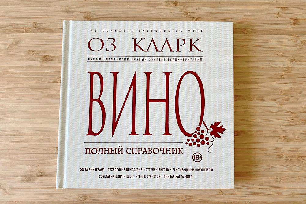 Хоть Оз Кларк иназвал книгу полным справочником, она небольшая инаписана доступным языком