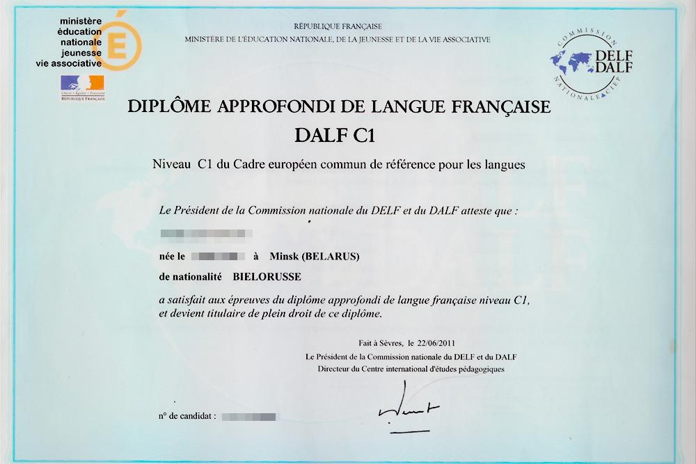 Свой DALF C1 я сдавала в 2011году в Минске