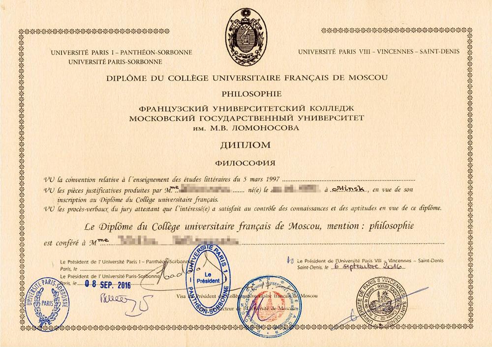 Так выглядит диплом, который позволяет поступить на второй год французской магистратуры