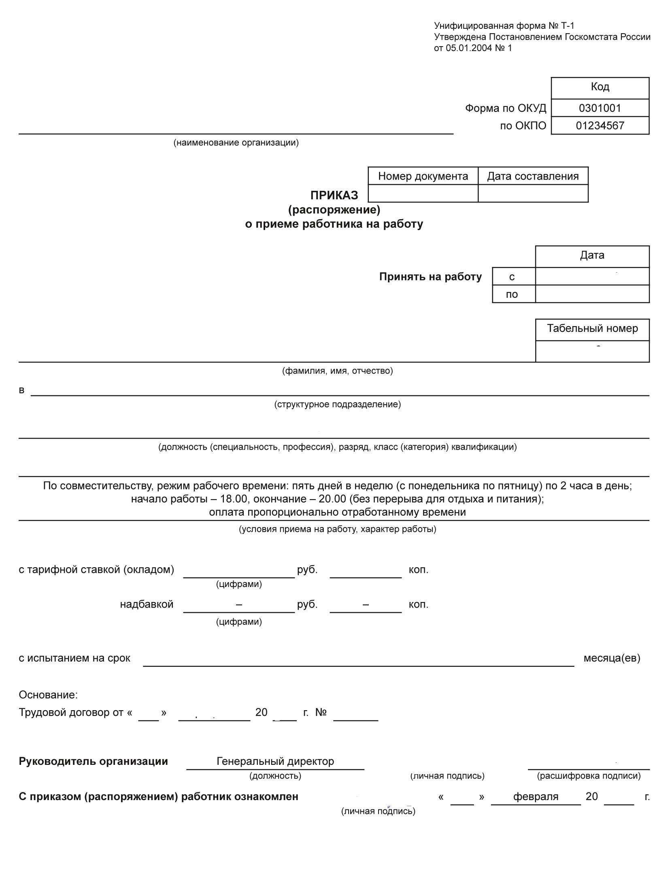 Образец приказа о приеме на работу по совместительству