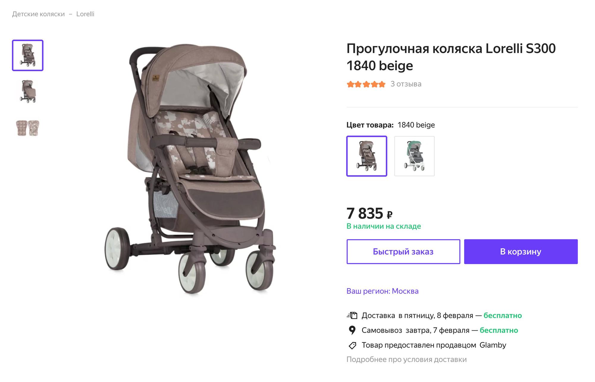 Коляска продается на сайте «Беру», но продавец этого товара — какой-то Glamby без ссылки на сайт. На самом деле Glamby — это ООО «Мегаторг» с уставным капиталом 10 тысяч рублей