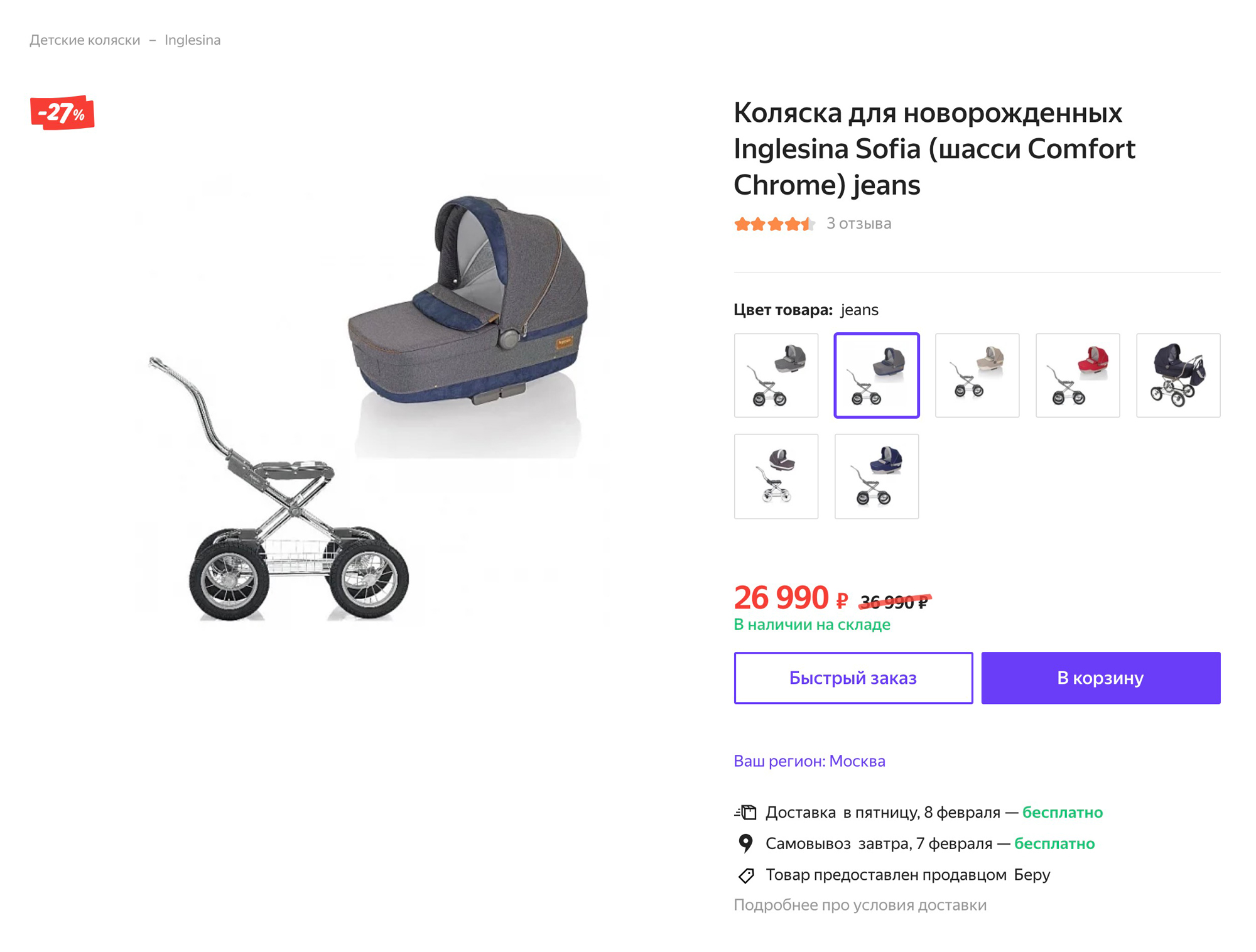 """Другую коляску в том же разделе сайта продает уже сам «Беру», то есть «Яндекс-маркет». Но если не присматриваться, покупателю не понять разницы. Кстати, когда при названии есть родовое слово («продавец»), то нужно всегда ставить кавычки, даже если по правилам компании название магазина пишется без них. Яндекс, правильно так: «Товар предоставлен продавцом """"Беру""""»"""