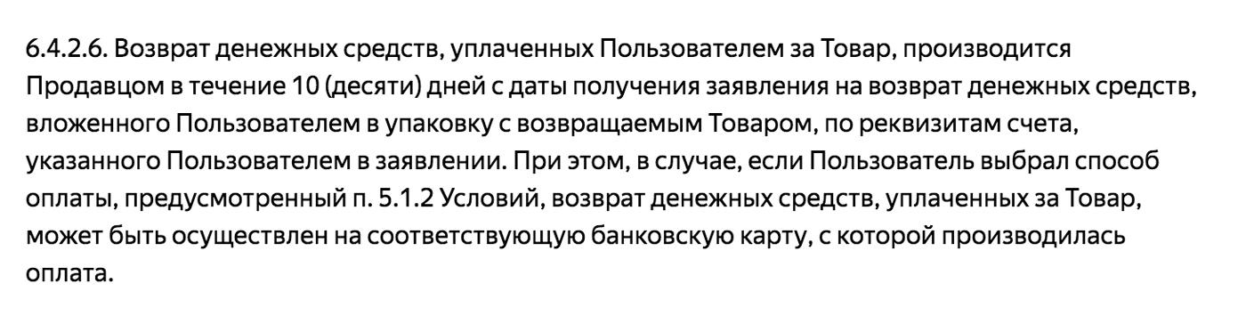 В пользовательском соглашении «Беру» деньги за товар будет возвращать продавец. Претензию тоже нужно направлять продавцу. А «Яндекс-маркет» выступит арбитром и гарантом