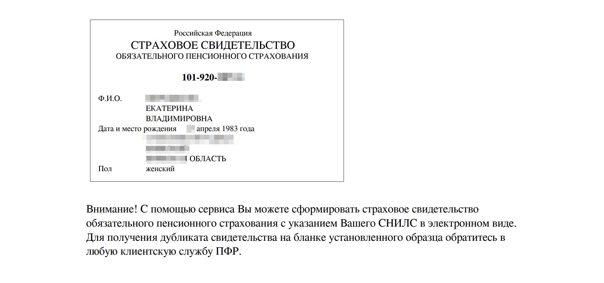 Такой документ можно сформировать в личном кабинете ПФР на момент публикации статьи. Это дубликат, но не уведомление о присвоении номера. Уведомления пока нет