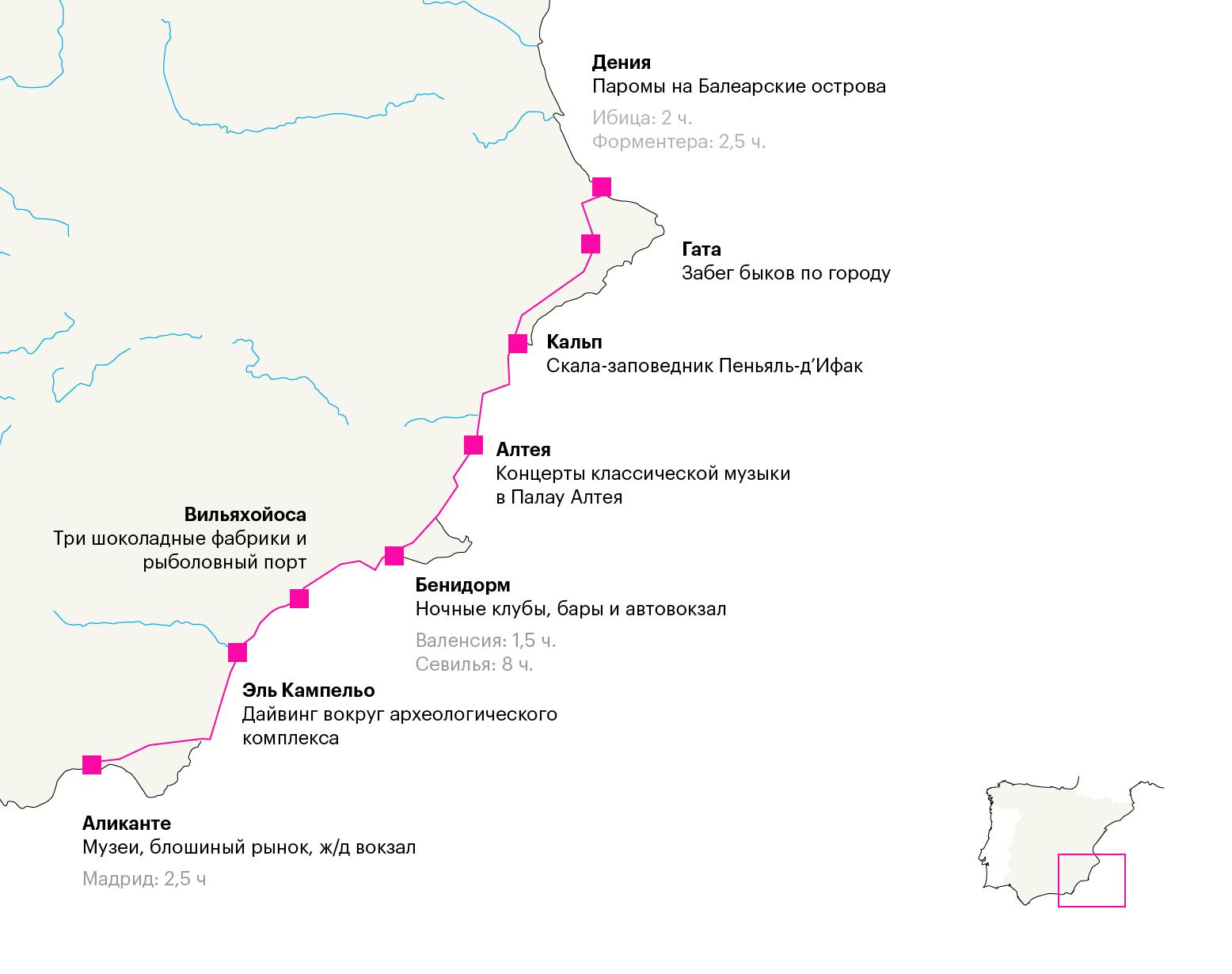 От Аликанте до Дении — 94 км по побережью Коста-Бланка