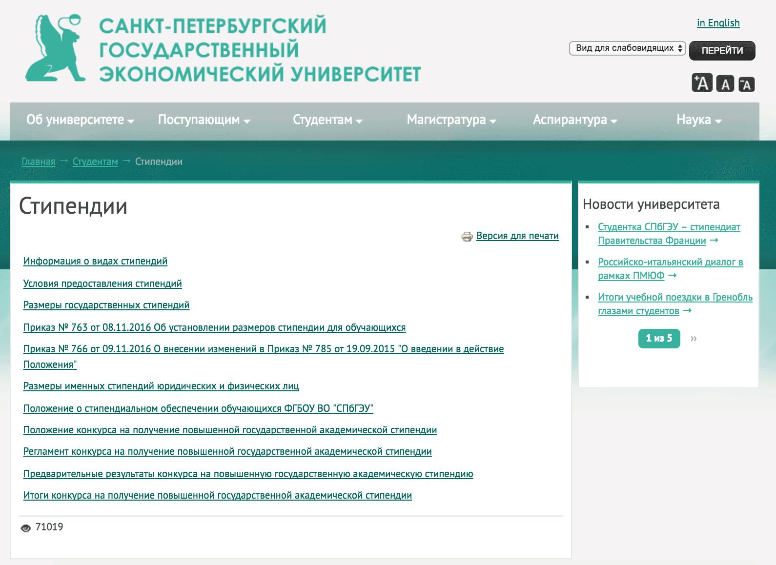 Раздел «Стипендии» на сайте СПбГЭУ