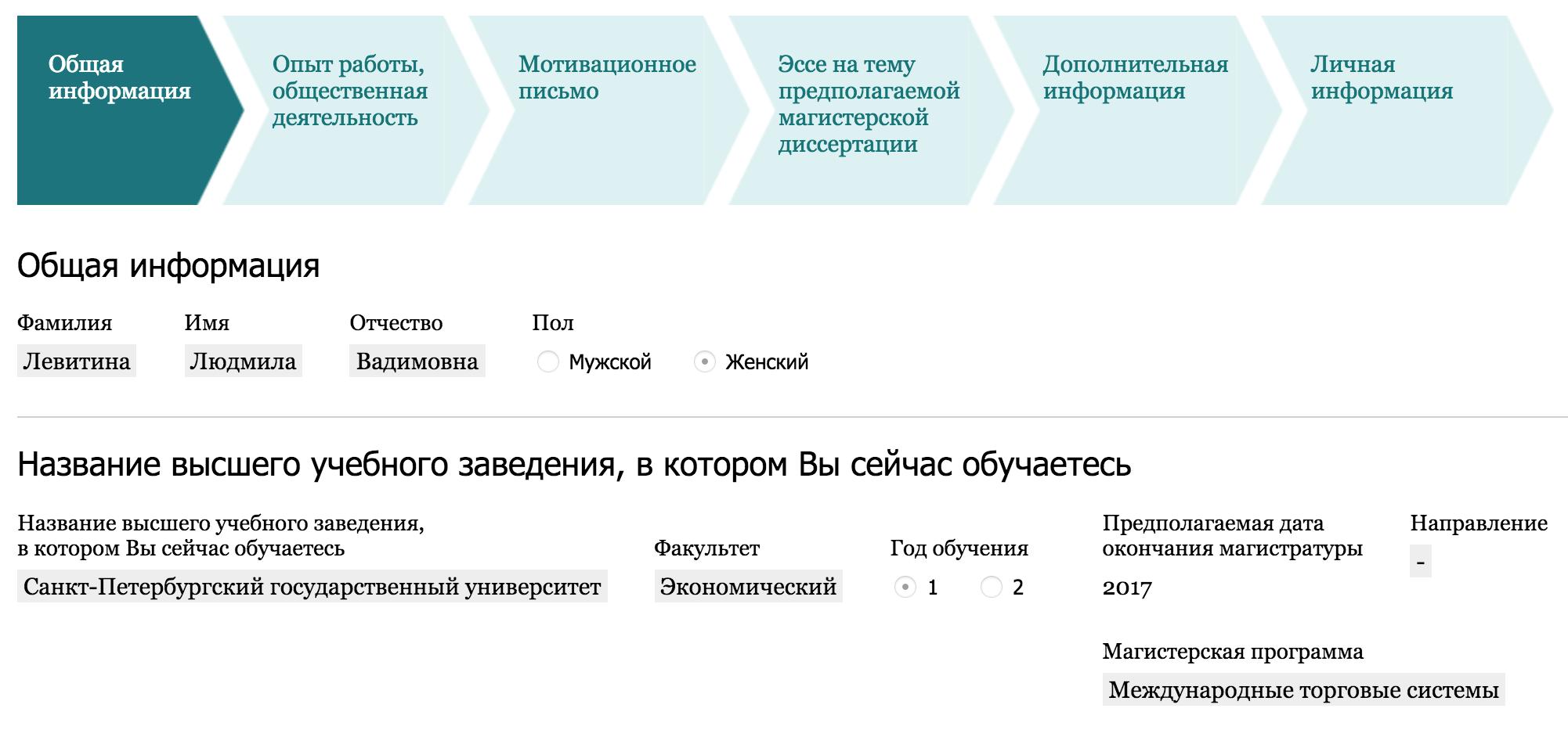 Заявку нужно заполнить на сайте фонда