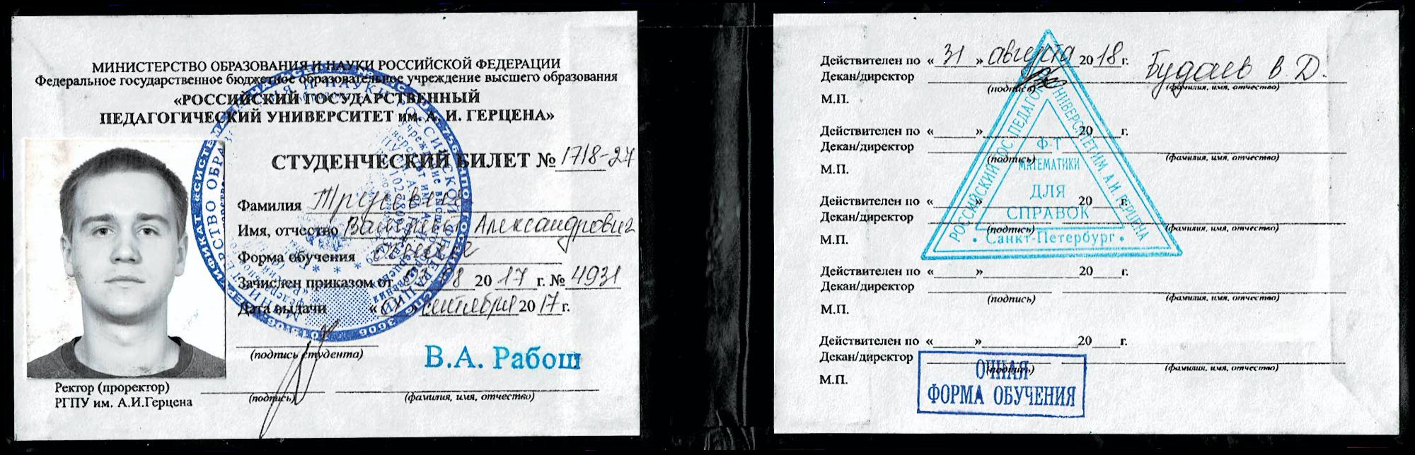 Студенческий билет, который я получил в РГПУ им. Герцена