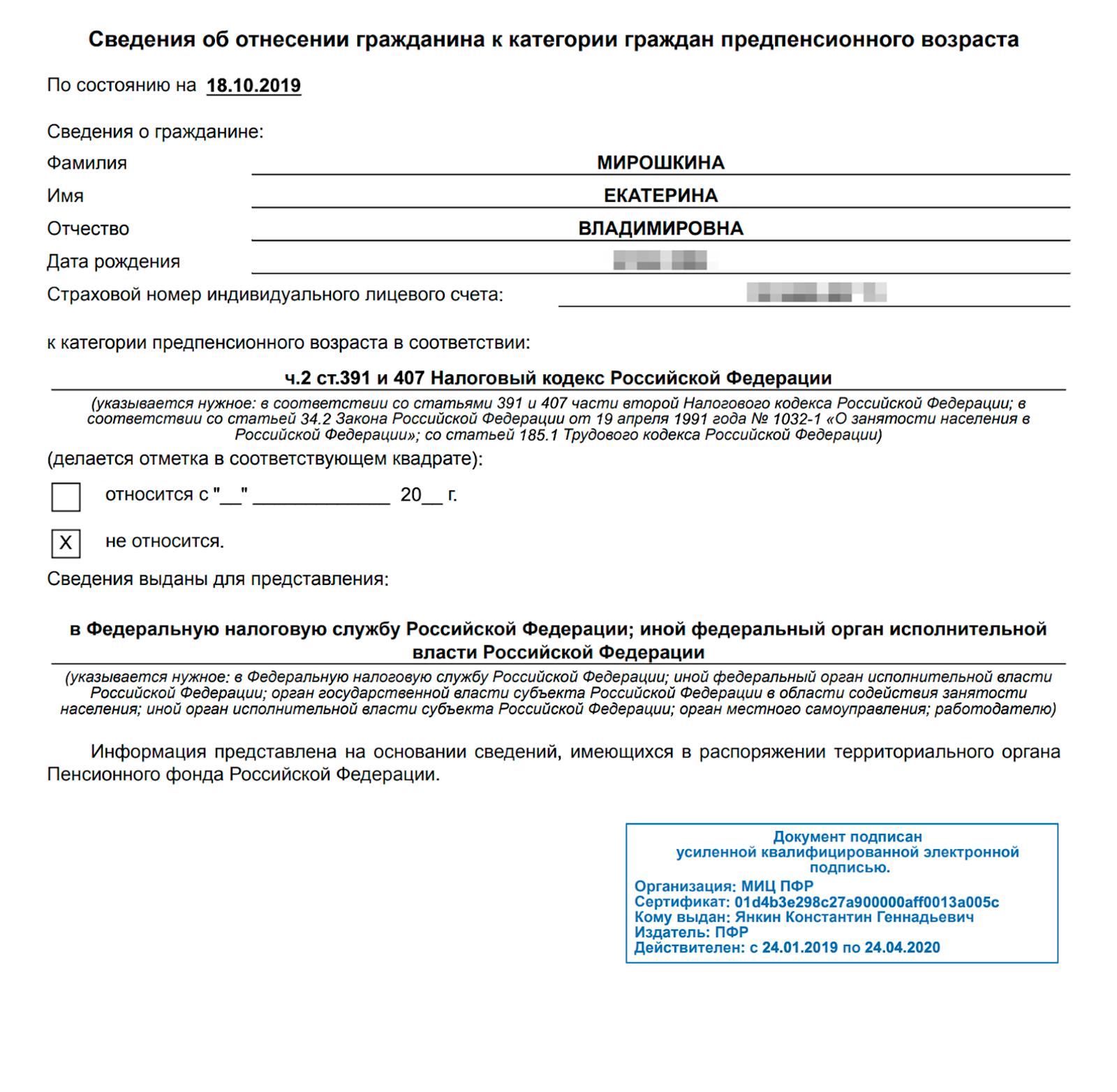 На справке о статусе предпенсионера есть ЭЦП, а документ сразу приходит на электронную почту