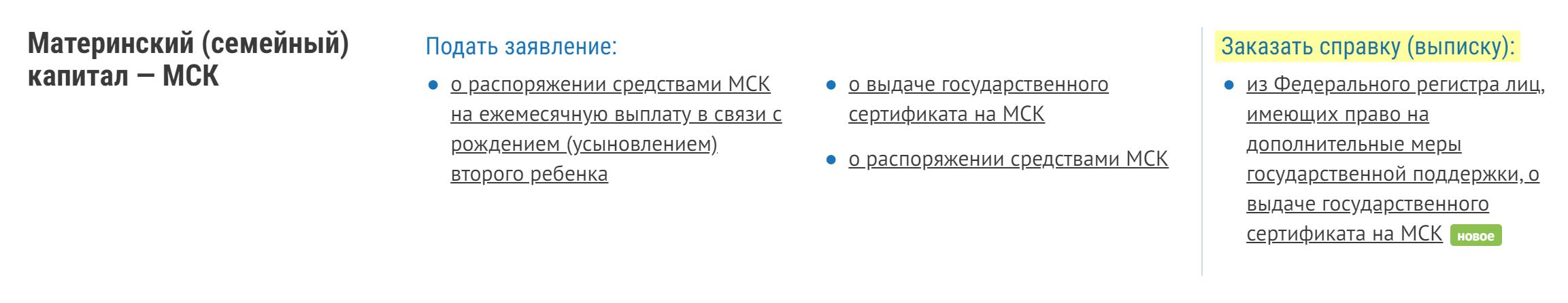В разделе «Гражданам» найдите «Материнский (семейный) капитал — МСК» и выберите «Заказать справку (выписку)»