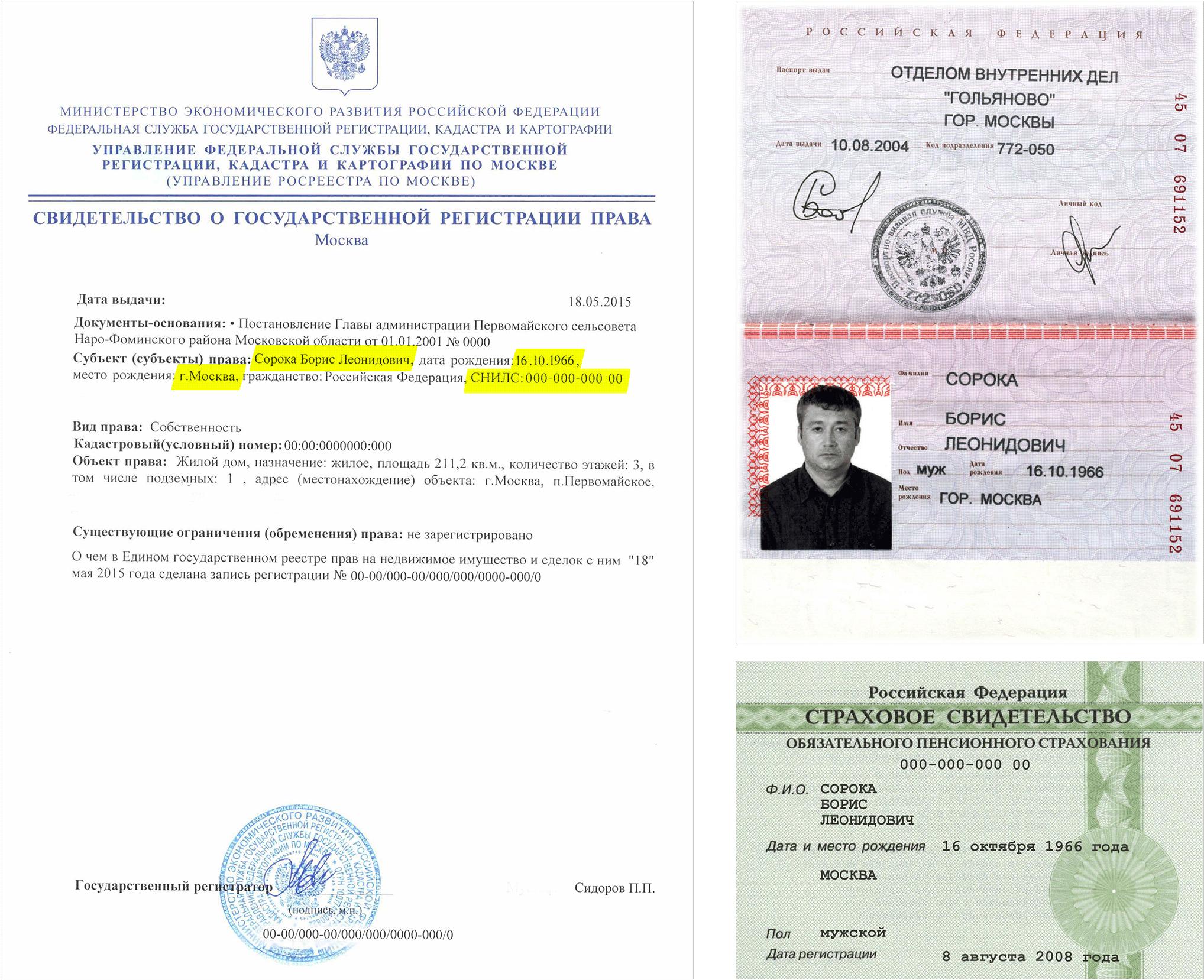 Сверяйте данные в свидетельстве с паспортом хозяина квартиры и с номером страхового свидетельства обязательного пенсионного страхования (СНИЛС)