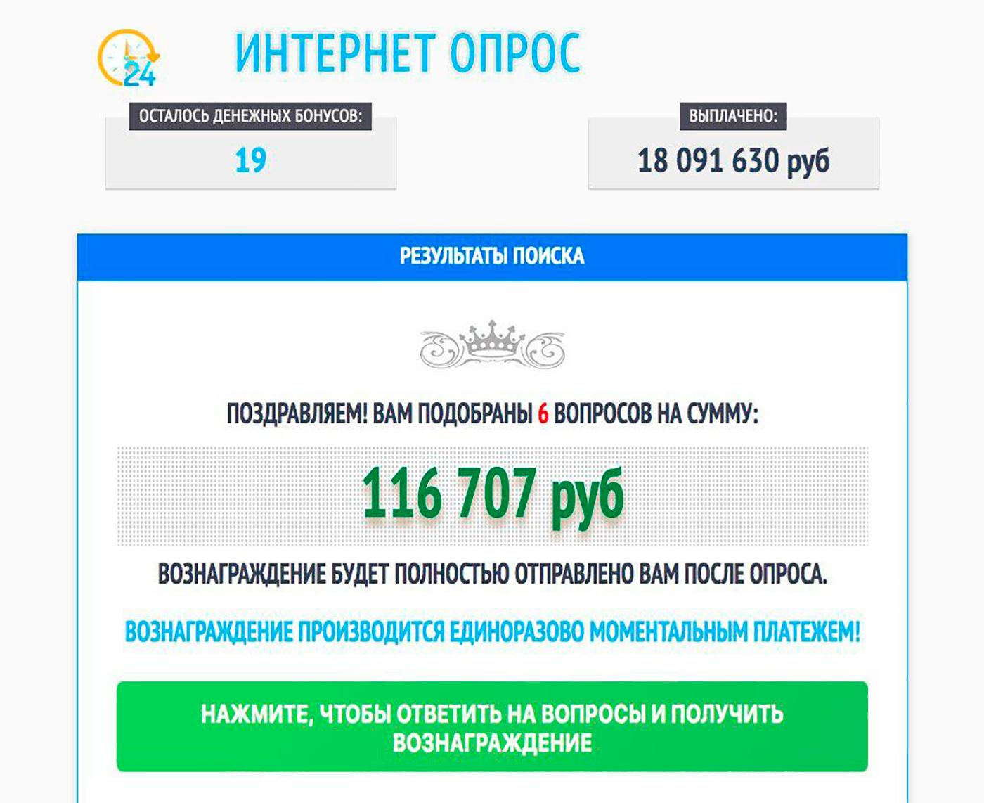 Мошенники предлагают получить почти 117 тысяч рублей за ответы на 6 простых вопросов
