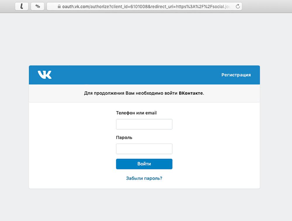 Это настоящее окно авторизации: в адресной строке есть замочек и «vk.com». Логин и пароль отправятся на сервер ВКонтакте, если совпадут — вы зайдете на сайт под учеткой соцсети