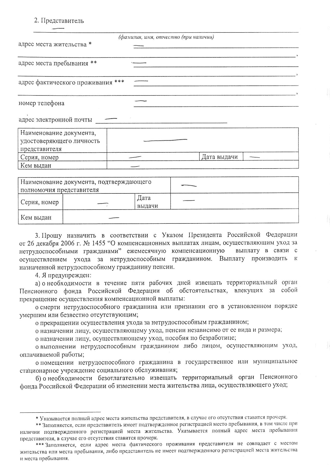Образец заполнения заявления на получение компенсации
