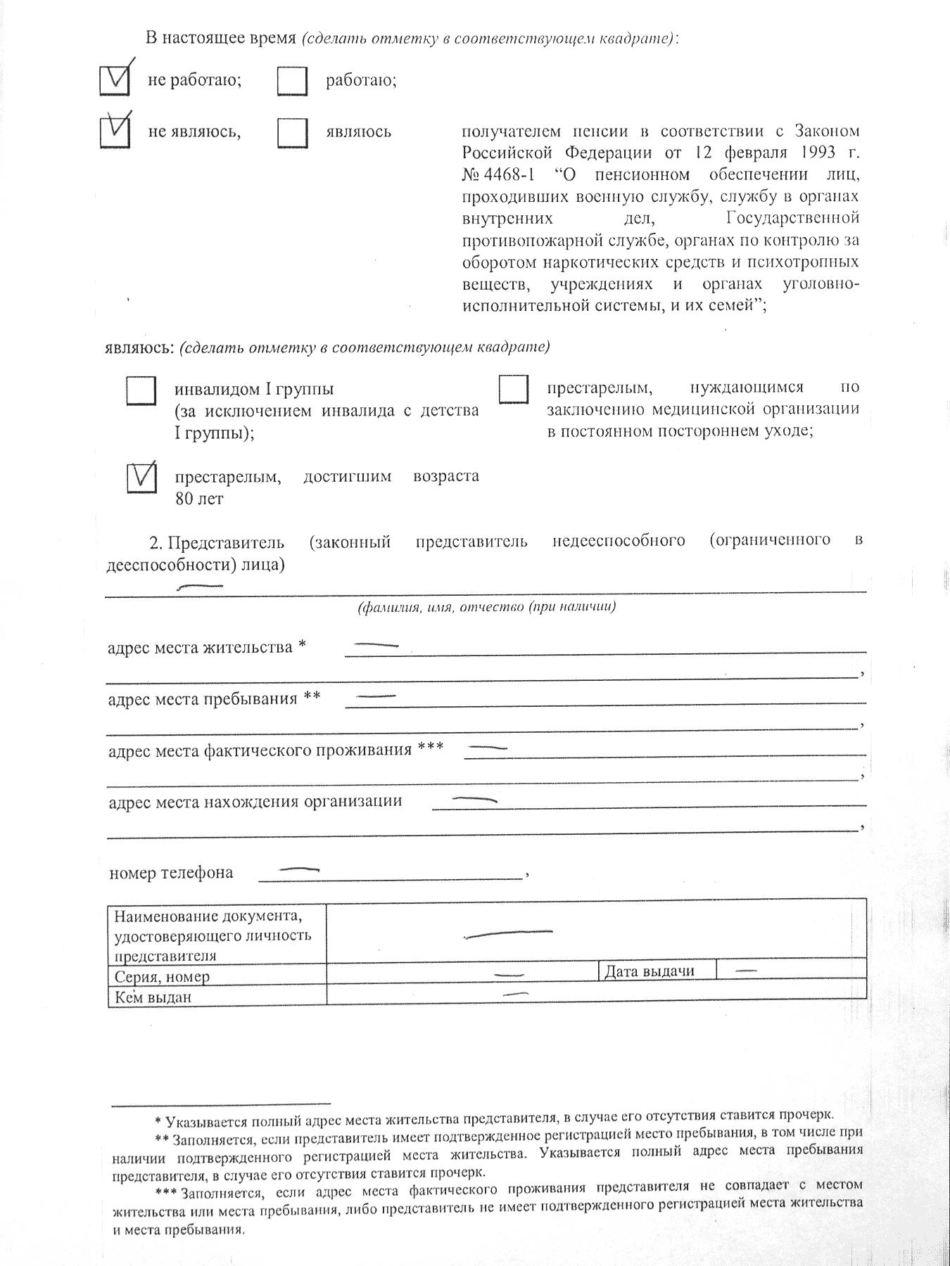 Как проверить не состоит ли недвижимость под арестом