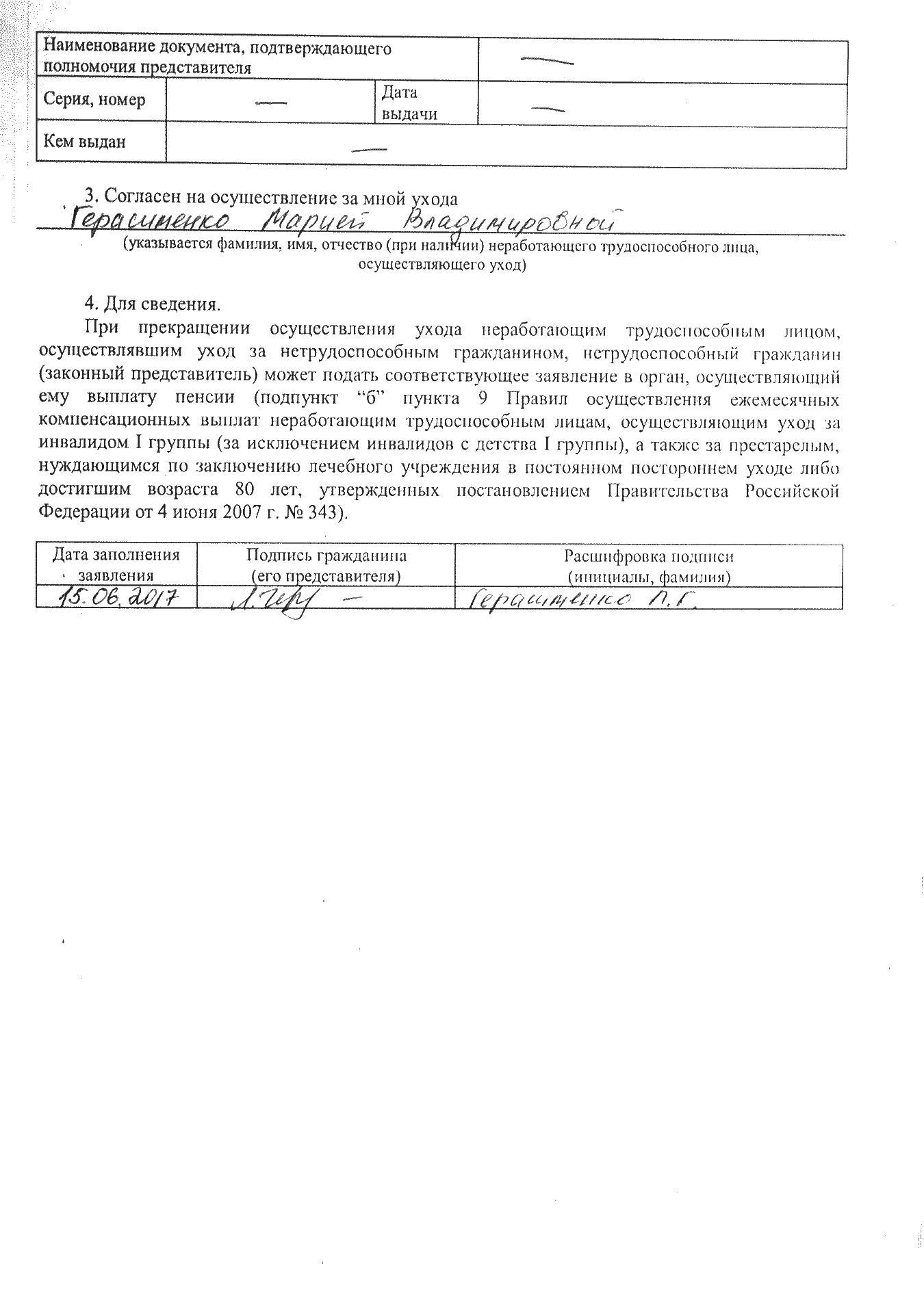 Образец заполнения заявления на согласие на уход