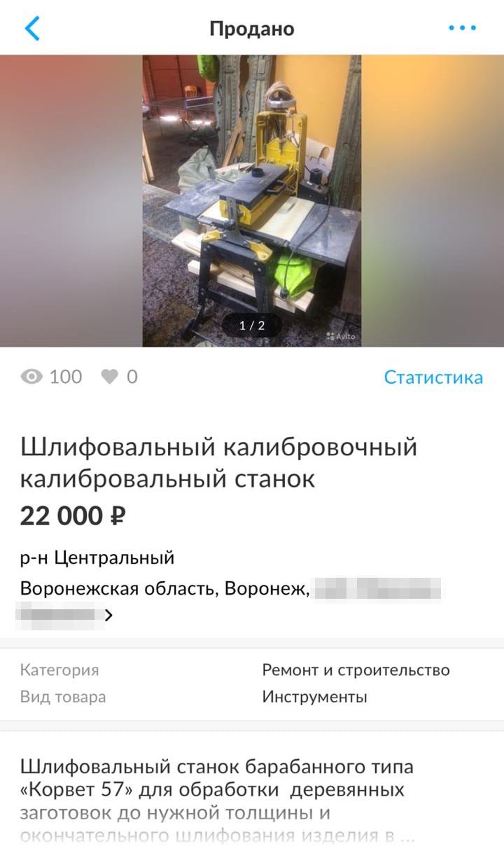 Этот станок я купила за 15 тысяч рублей. Новый такойже стоит 52 тысячи. На «Авито» мой станок купили за двое суток