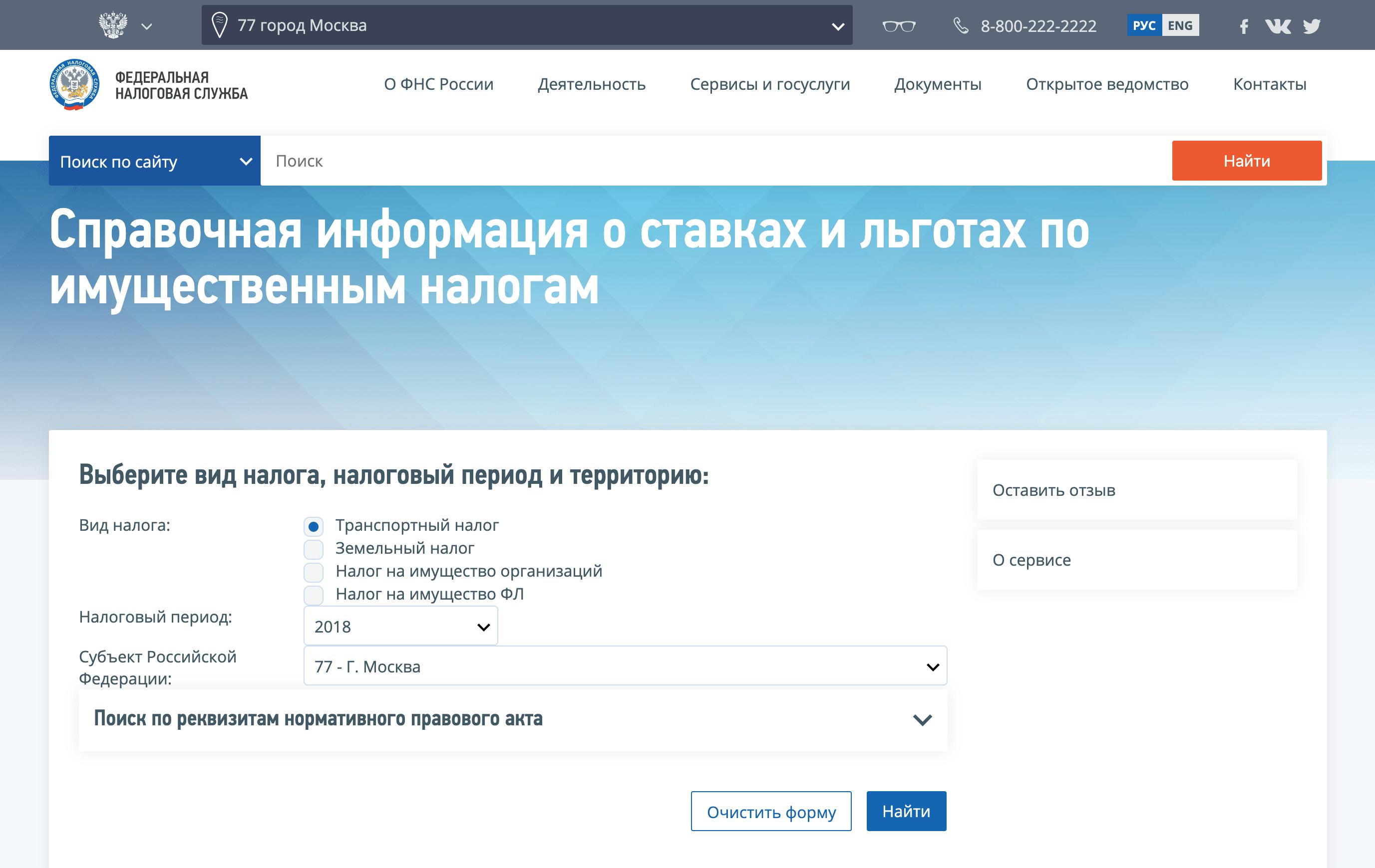 На сайте ФНС есть удобный справочник. Например, можно быстро узнать ставки по транспортному налогу в Москве