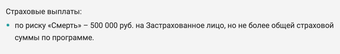 Например, компания «Зетта-страхование» готова выплатить до 500 000<span class=ruble>Р</span> в случае смерти клиента от заболевания, вызванного коронавирусом