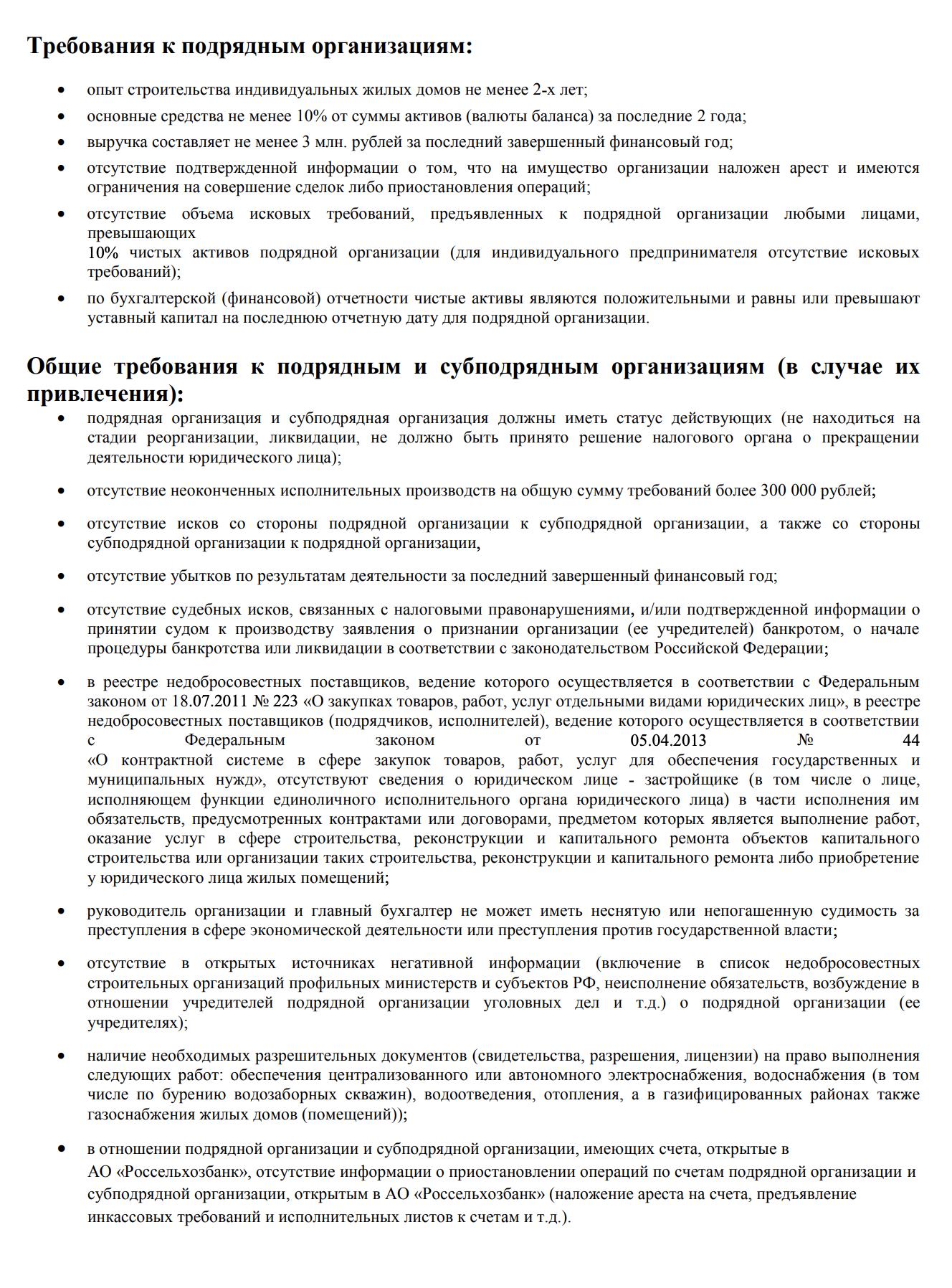 Такие требования к подрядным организациям предъявляет Россельхозбанк