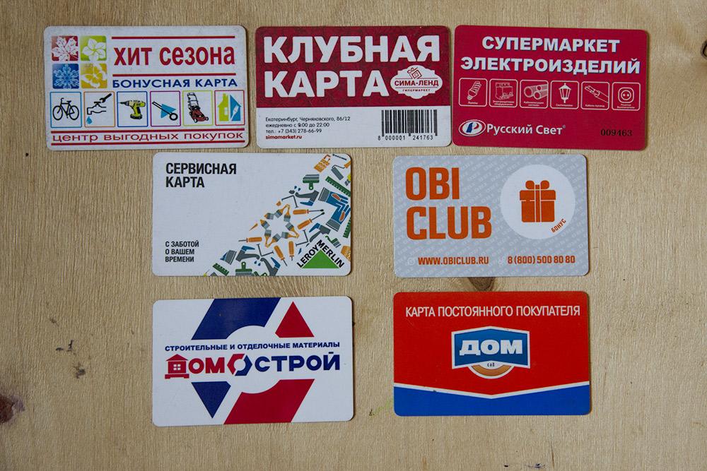 Мои карты лояльности в строительных магазинах. Если карты нет с собой, у кассы можно назвать номер телефона, чтобы получить скидку