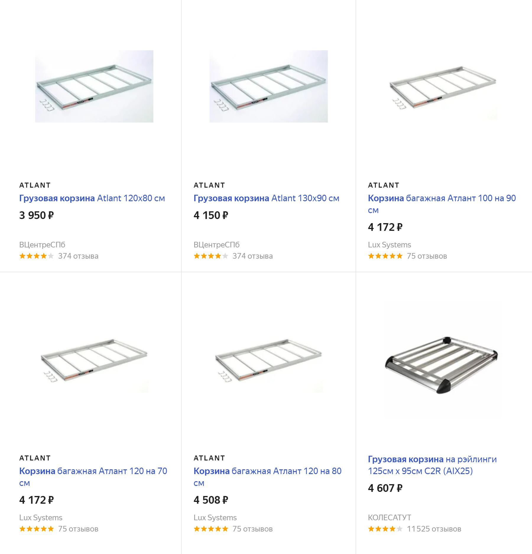 На «Яндекс-маркете» есть багажные корзины по цене от 3950<span class=ruble>Р</span>