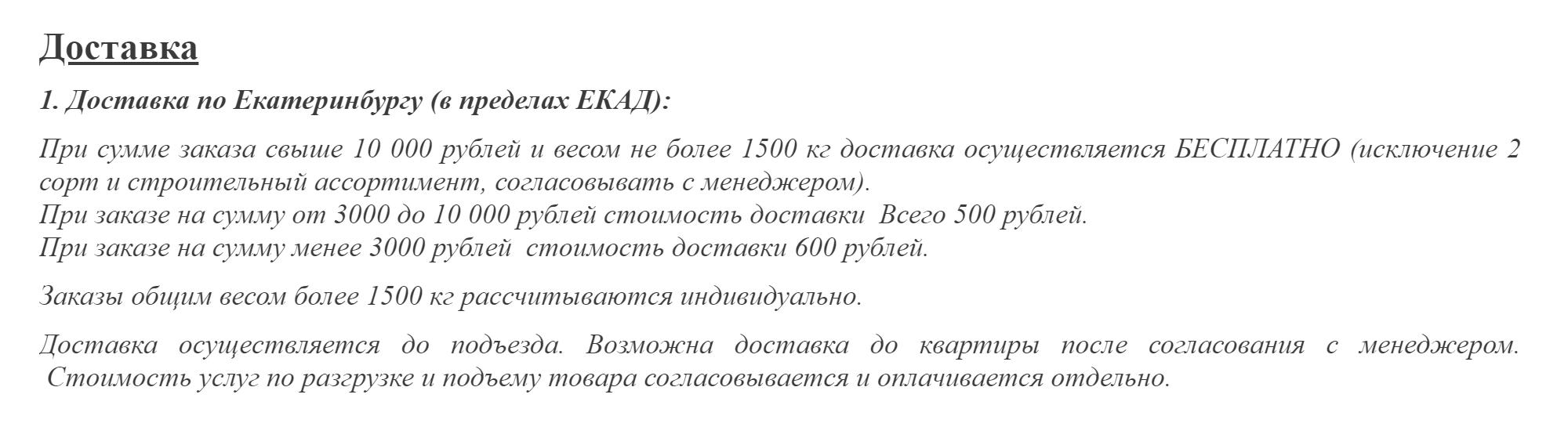 Сколько стоит доставка стройматериалов по Екатеринбургу