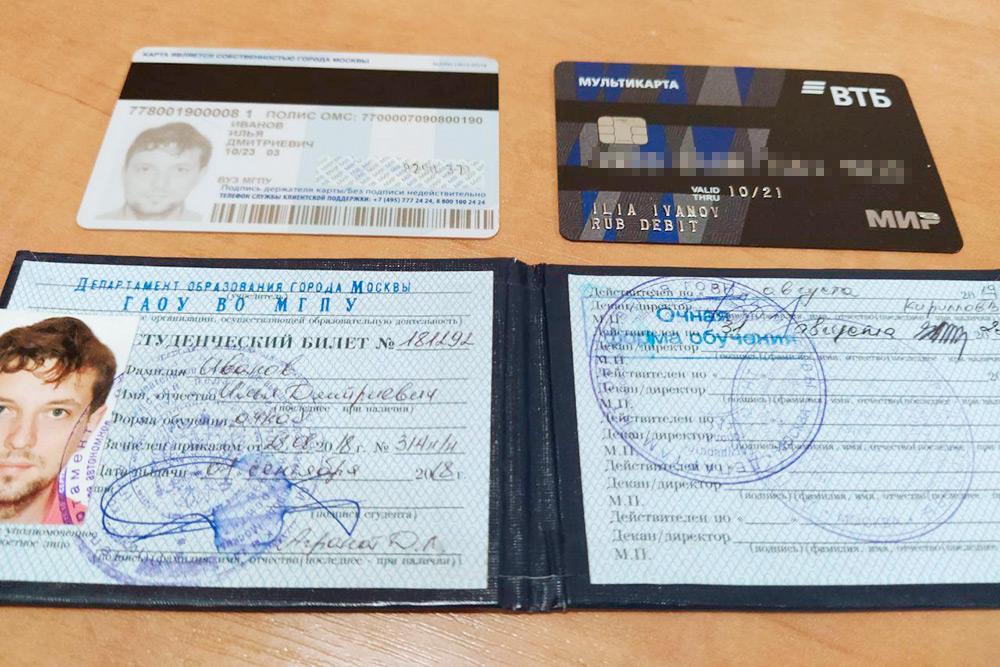 Стартовый набор московского студента: бумажный студенческий, банковская карта, на которую начисляется стипендия и социальная карта москвича. Последняя заменяет студенческий билет и медицинский полис