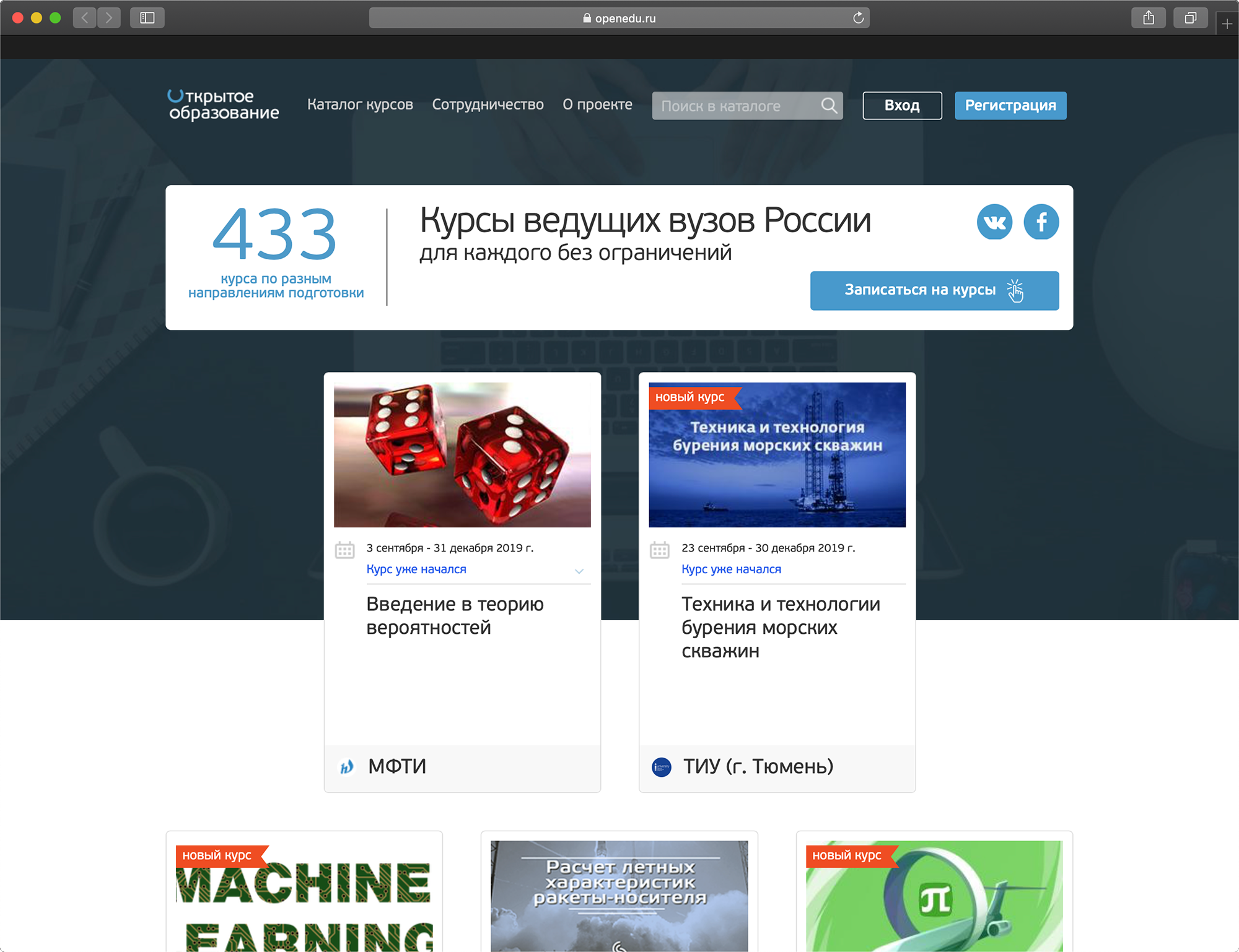 - Примерно 150 бесплатных онлайн-курсов на русском языке: Учиться народном языке, нетратя при этом нирубля