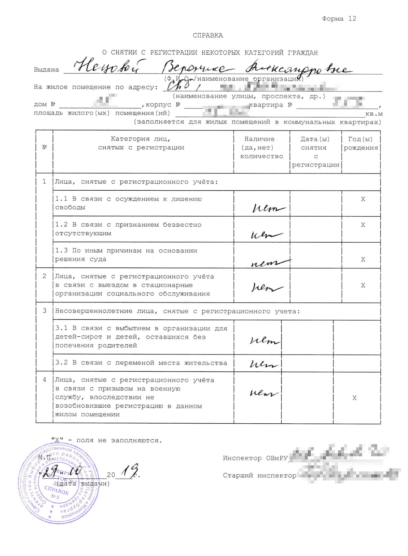 Справка формы 12. Форма содержит в себе информацию о прописанных в квартире за весь период существования конкретного жилого помещения. Даже тех, кто был снят с регистрационного учета по каким-либо обстоятельствам