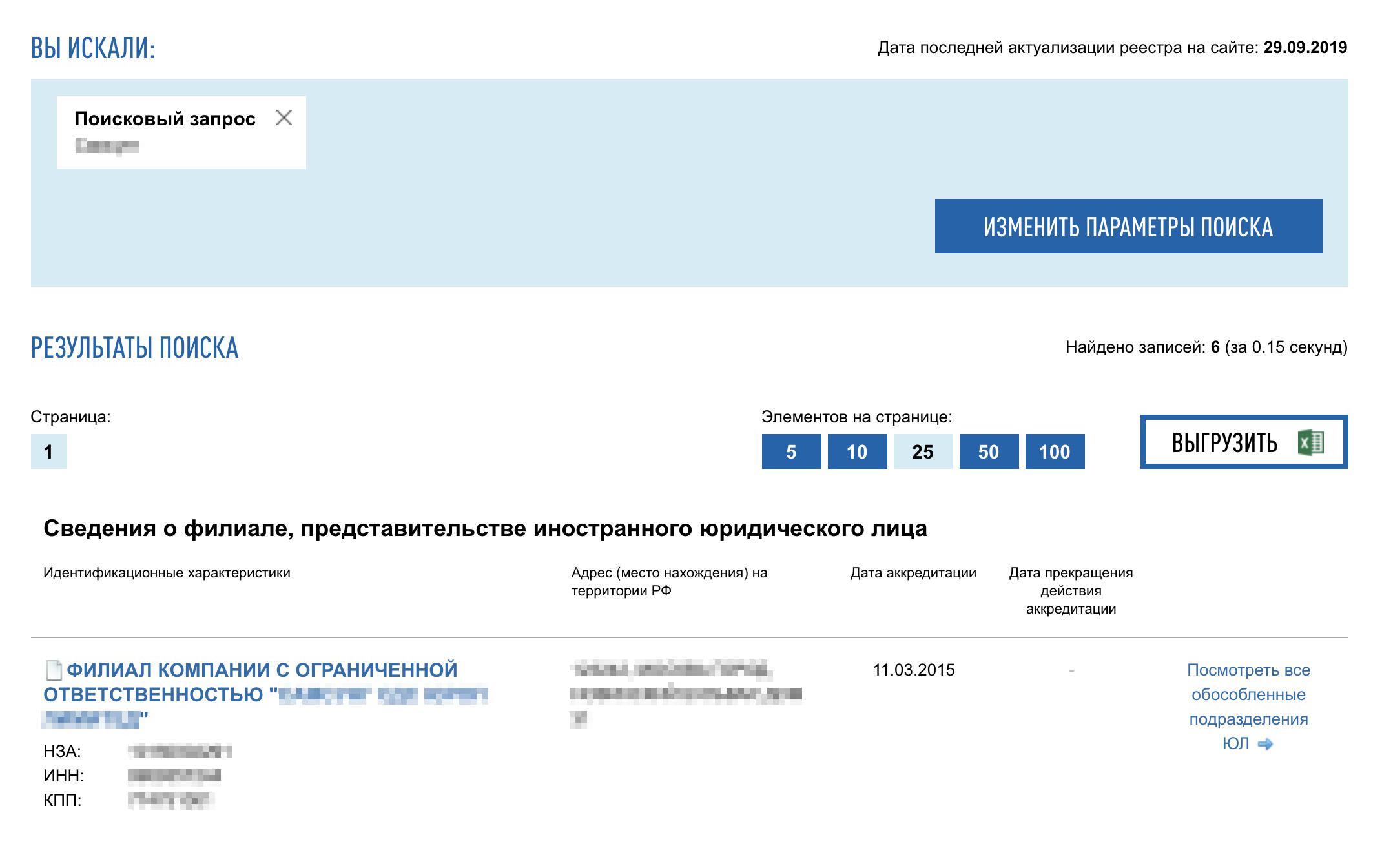 Для поиска российского филиала иностранной компании нужно вбить ее название в русской транскрипции в реестре налоговой