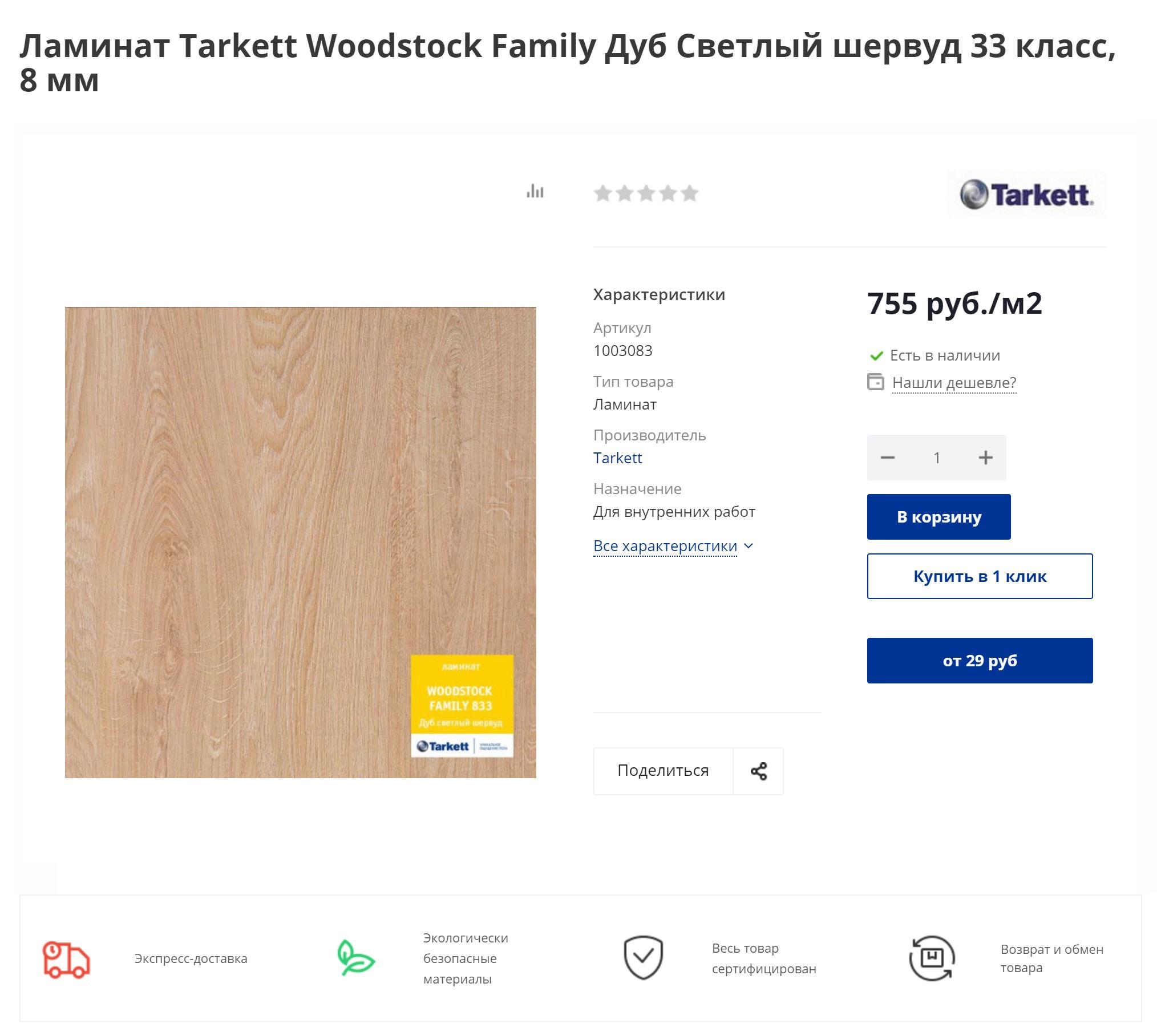 Стоимость ламината этой&nbsp;же марки в&nbsp;интернет-магазине. На 16&nbsp;м² нужно было потратить около 15 000<span class=ruble>Р</span> с&nbsp;учетом доставки