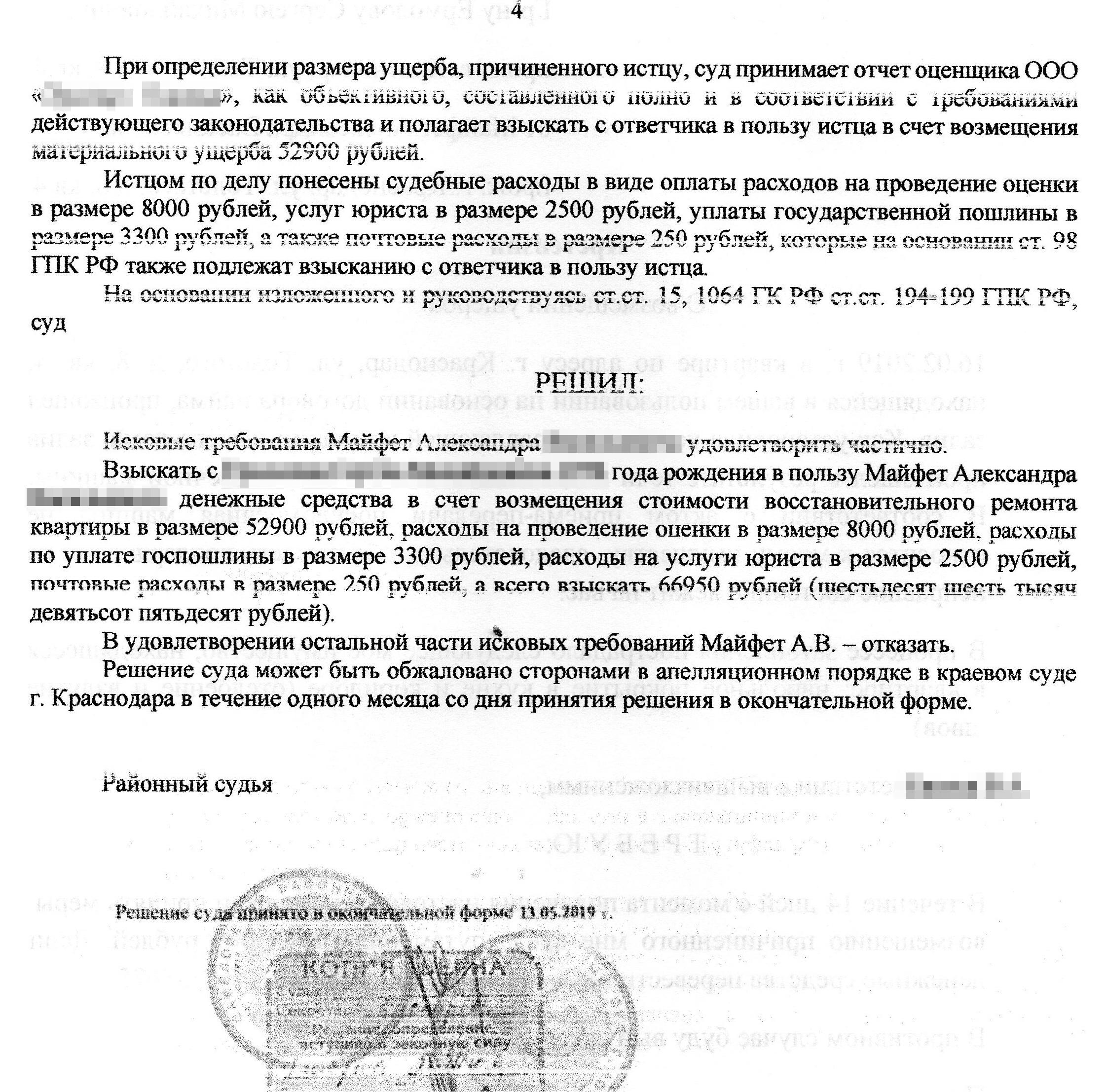Копия резолютивной части решения суда о взыскании материального ущерба по моему делу