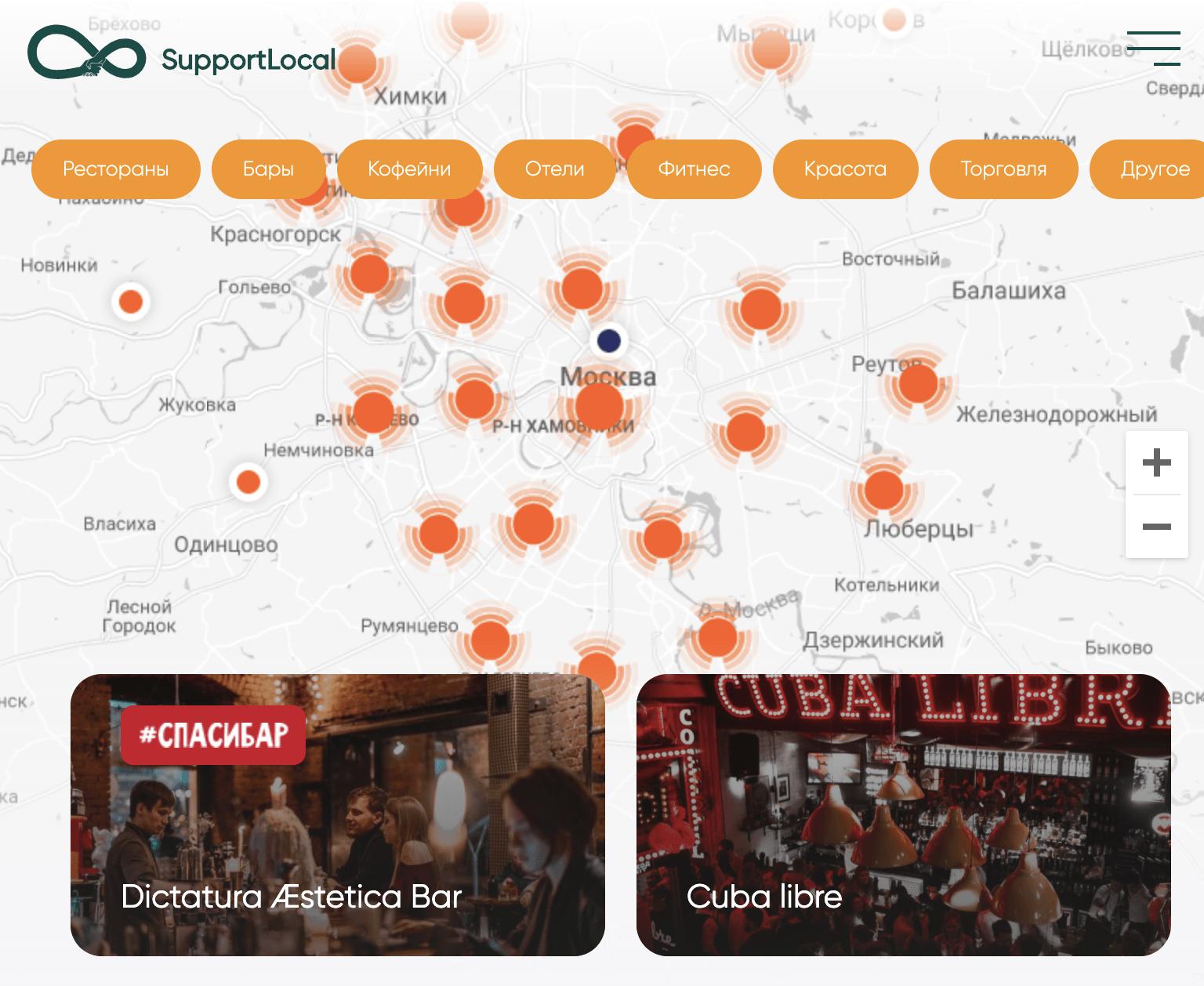 Карта Support local самая обширная из подобных инициатив — на ней собраны заведения примерно в 40 городах России. Можно воспользоваться фильтром и найти, скажем, только кофейни в своем городе