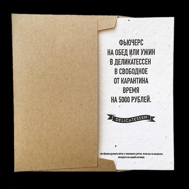 Сертификат на ужин после карантина в Delicatessen сделали на бумаге с семенами цветов внутри, внизу надпись: «Если не выживем, посадите на нашей могилке»