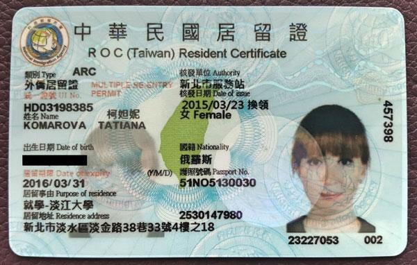 Мой тайваньский вид на жительство