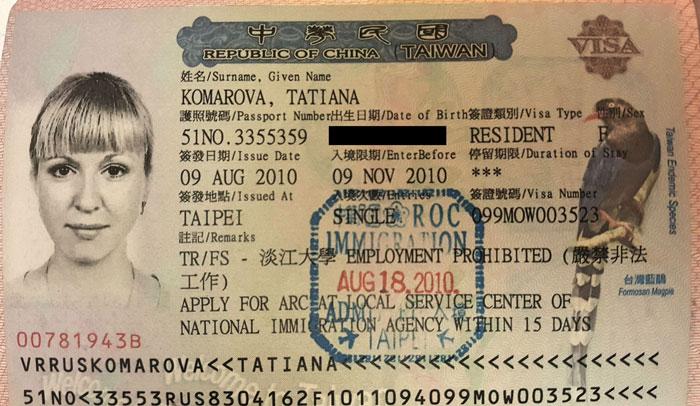 Моя резидентская виза. Прямо на ней написано, что в течение 15 дней нужно прийти в иммиграционную службу и сделать вид на жительство