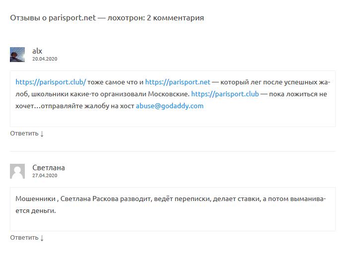 С моими «коллегами» общался не Николай, а Светлана. Хотя что-то подсказывает, что это один и тотже человек